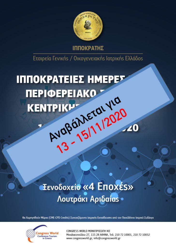 Ιπποκράτειες Ημέρες Π.Φ.Υ.- Περιφερειακό Συμπόσιο Κεντρικής Μακεδονίας