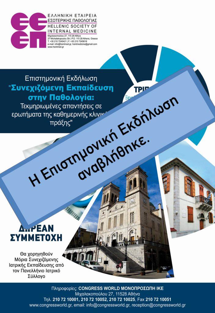 Scientific Event «Continuing Education in Pathology»