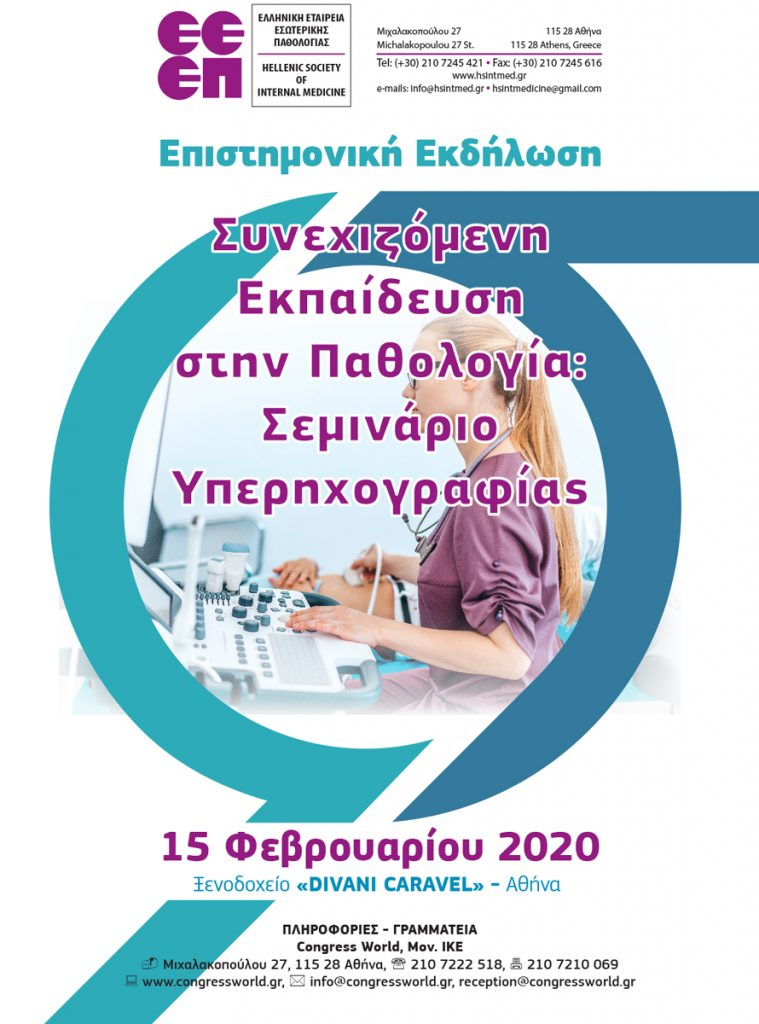 "Scientific Event ""Continuous Education In Pathology: Seminar On Ultrasound"""