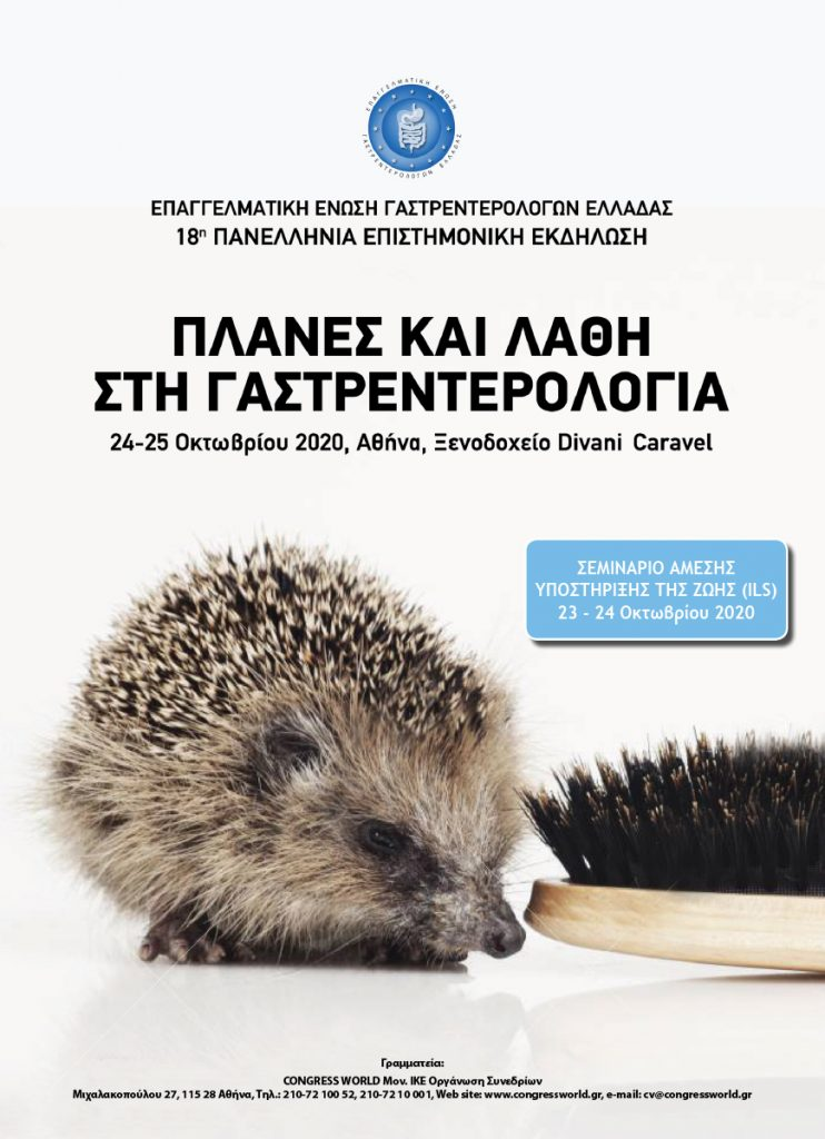(18th) Panhellenic Scientific Event of EPEGE