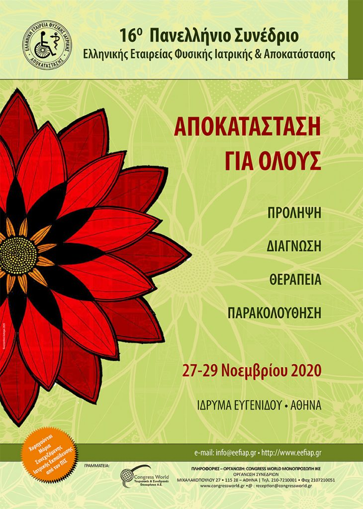 16th Panhellenic Conference of the Greek Society of Physical Medicine & Rehabilitation