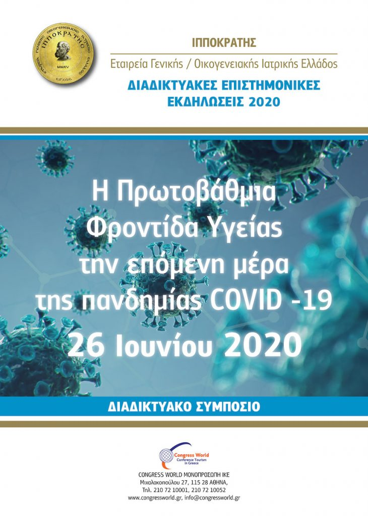 Online Scientific Event