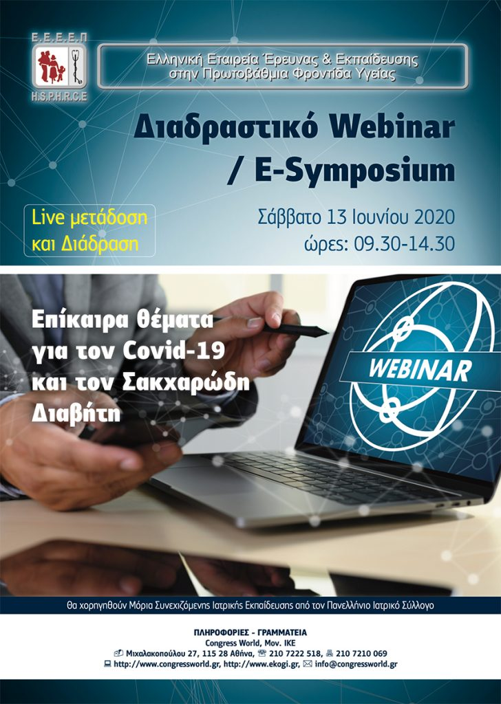 """Διαδραστικό Webinar / E- Symposium """"Επίκαιρα θέματα για τον Covid-19 και τον Σακχαρώδη Διαβήτη"""""""