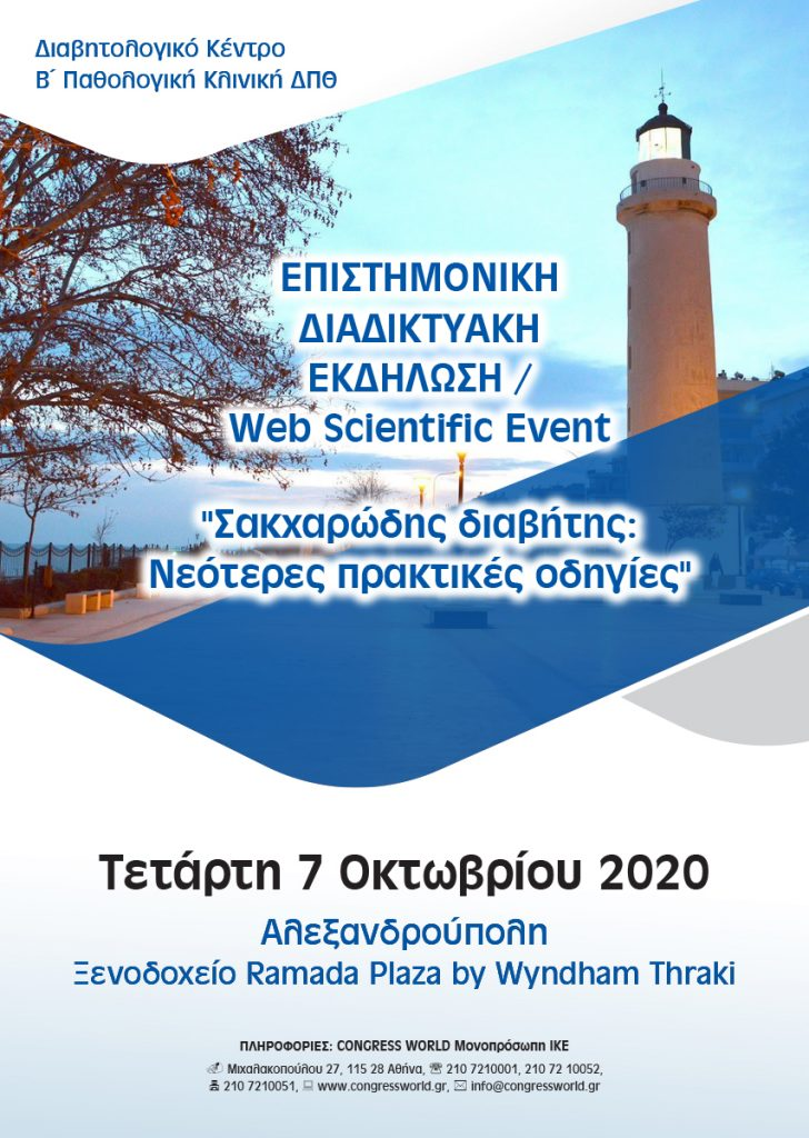 Web Scientific Event: Diabetes Mellitus: Newer Practical Instructions