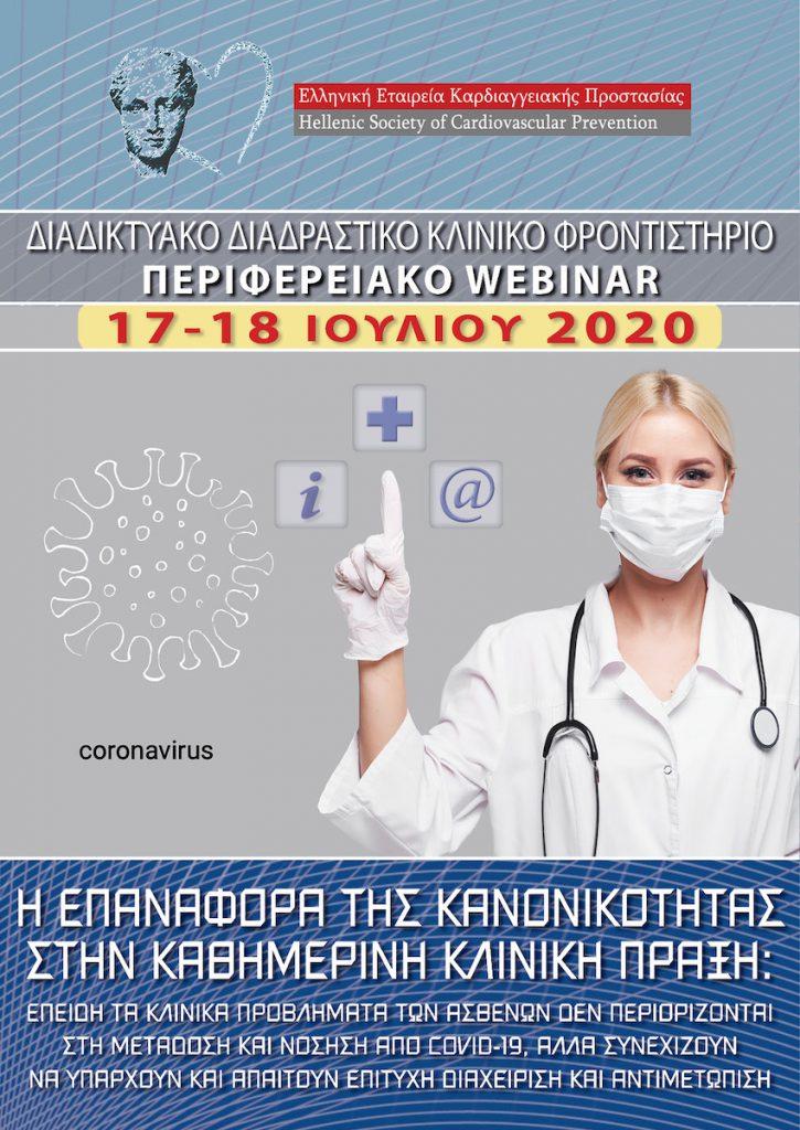 Διαδικτυακό διαδραστικό κλινικό φροντιστήριο – Περιφερειακό webinar