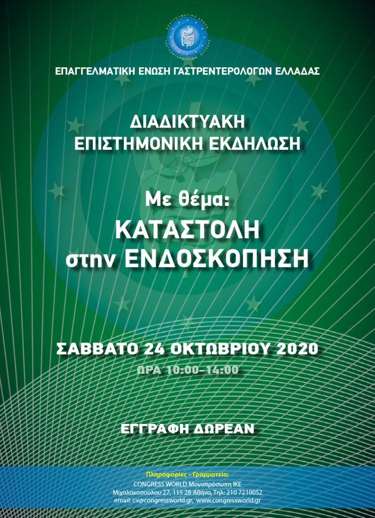 Διαδικτυακή Επιστημονική Εκδήλωση Επαγγελματικής Ενωσης Γαστρεντερολόγων Ελλάδας ( ΕΠ.Ε.Γ.Ε.)