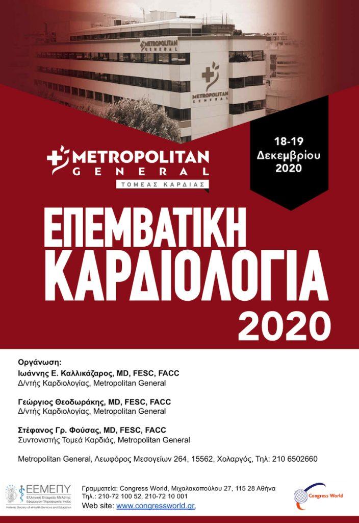 Επιστημονική Εκδήλωση – Επεμβατική Καρδιολογία 2020