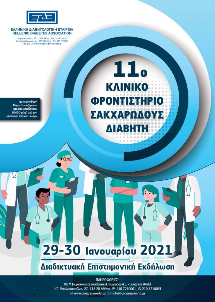11th Clinical Seminar Diabetes Mellitus