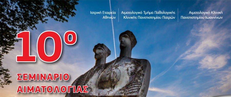 haemaseminar2021 banner