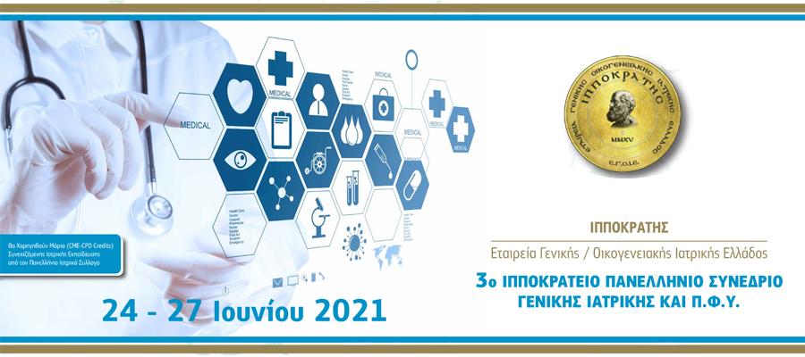 ippokrateio2021 banner