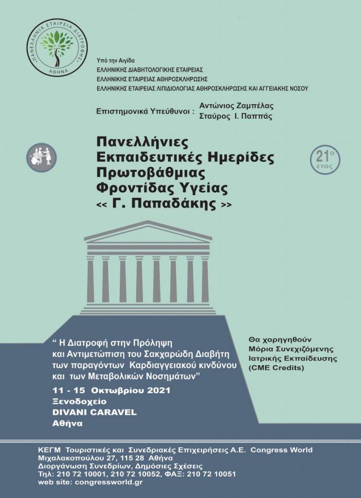 "Pan-Hellenic Primary Health Care Educational Meetings ""G. Papadakis"""