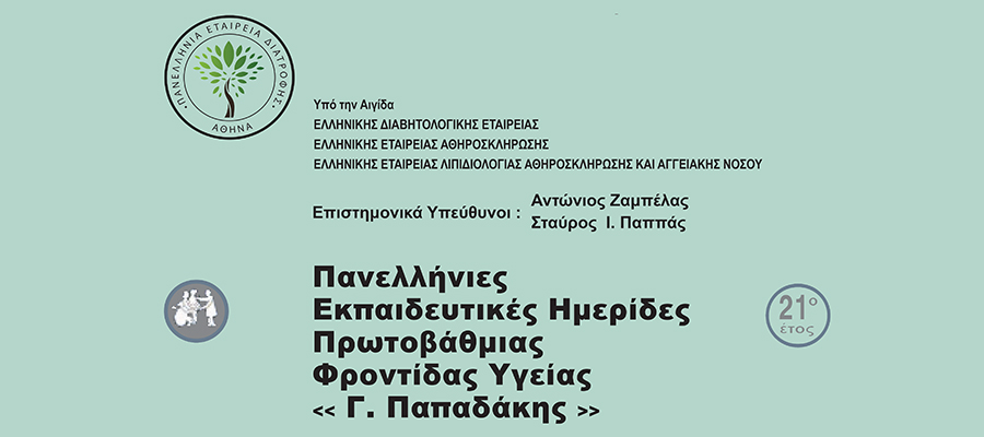 papadakis2021 banner