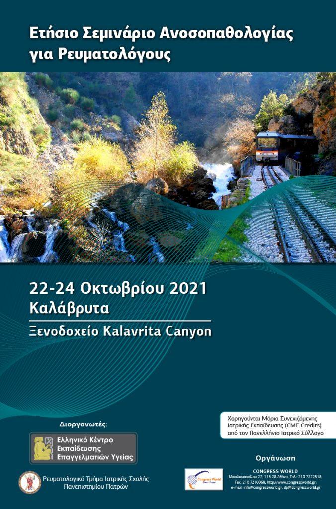 Annual Conference of Anosopathology for Rheumatologist