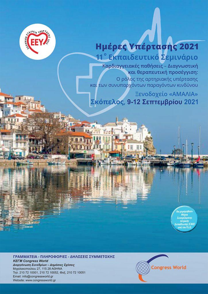 11th Hypertension Seminar