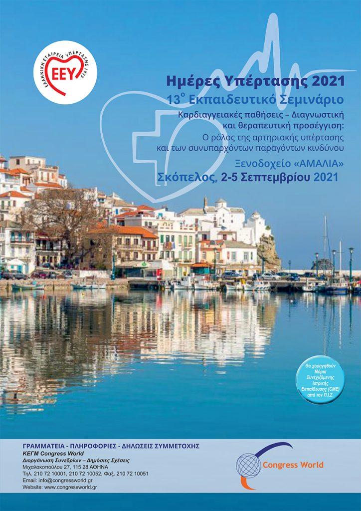 13th Hypertension Seminar