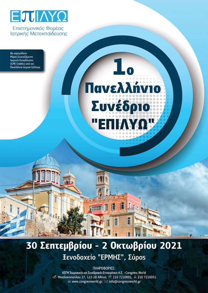 "1st Panhellenic Conference ""I SOLVE"""