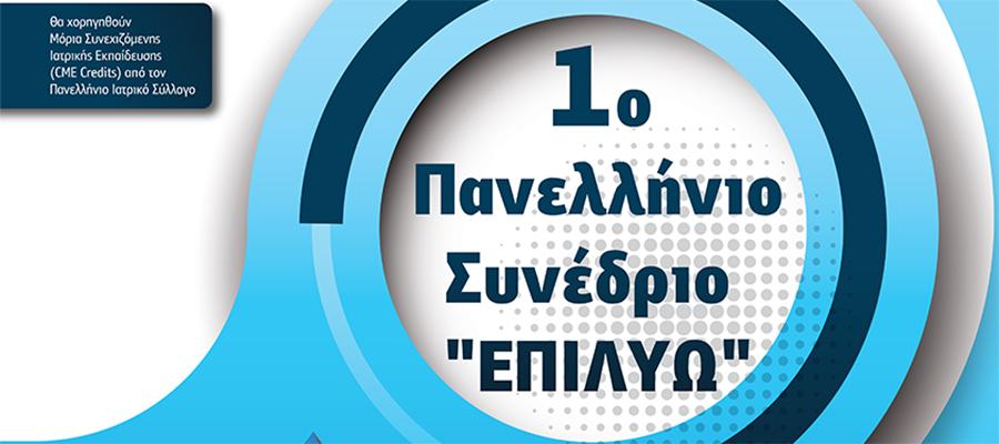 1o epilyo banner