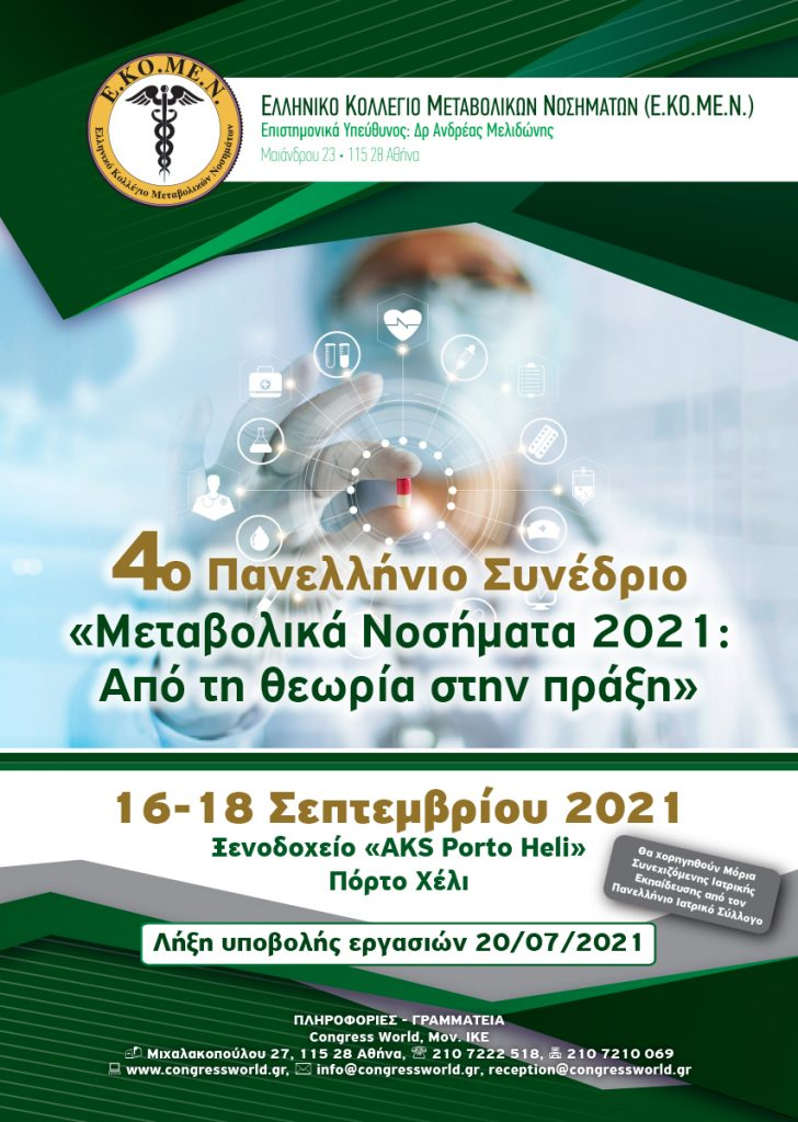 4th Panhellenic Conference Ε.ΚΟ.ΜΕ.Ν. – Metabolic Diseases 2021: From Theory to Practice