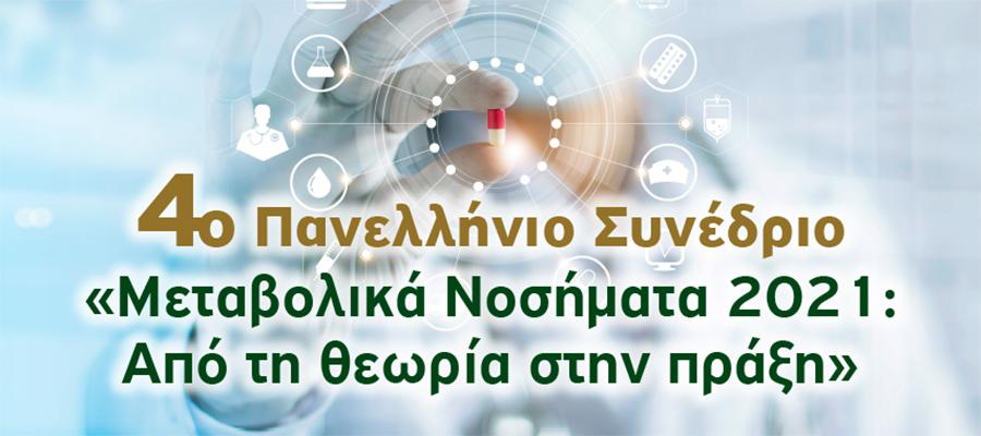 4th ekomen2021 banner