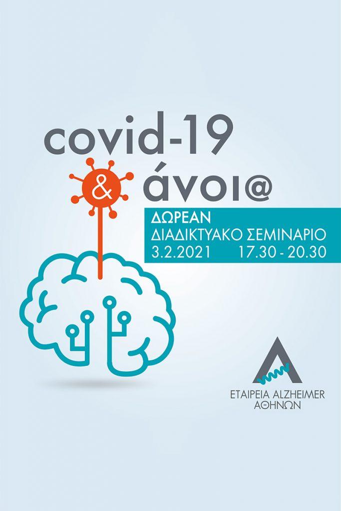 """Δωρεάν Διαδικτυακό Σεμινάριο για φροντιστές ατόμων με άνοια: """"Covid-19 και άνοια"""""""