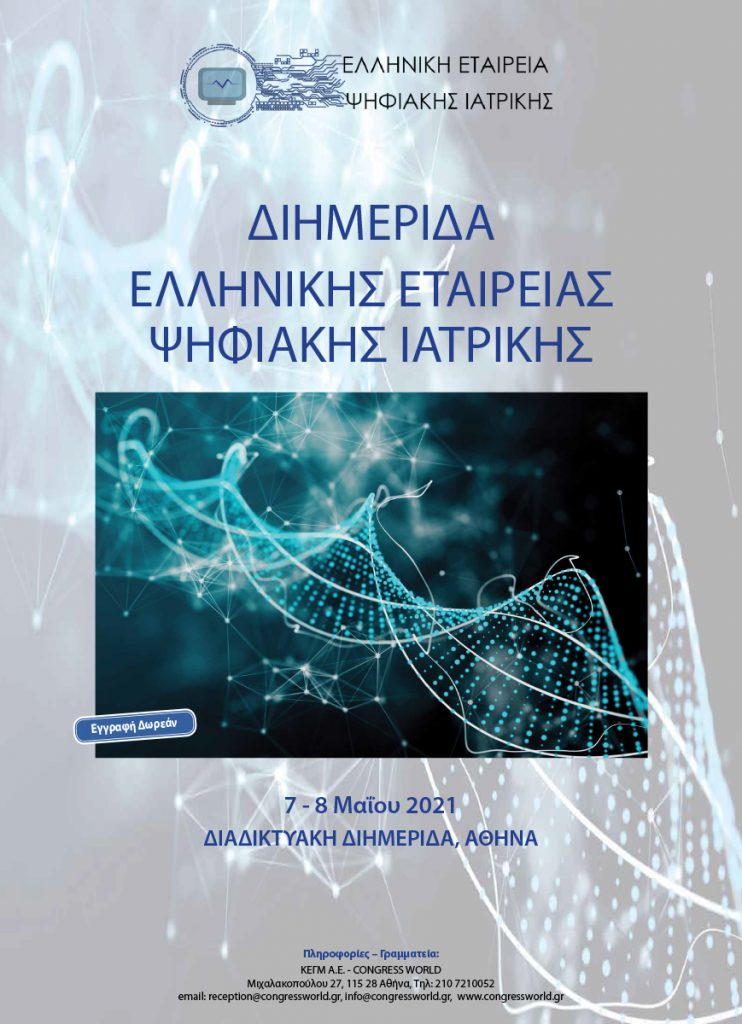 Two-day workshop Of The Hellenic Society Of Digital Medicine