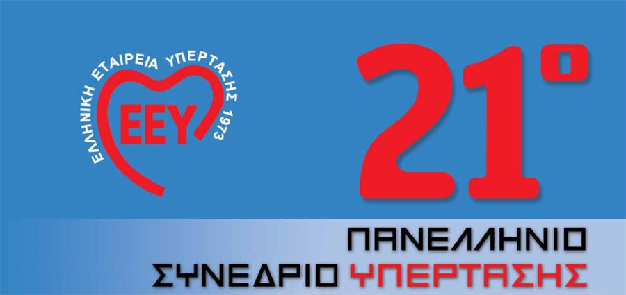 eey2021 banner