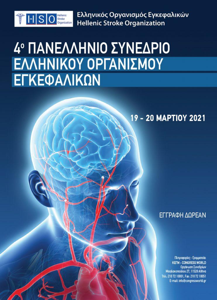 4° Πανελλήνιο Συνέδριο Ελληνικού Οργανισμού Εγκεφαλικών