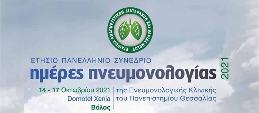 pneumonology days 2021 banner