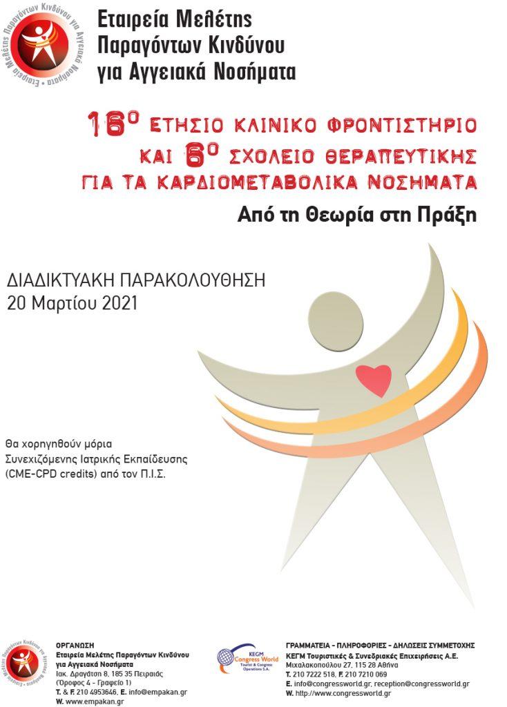 16° Ετήσιο Κλινικό Φροντιστήριο & 6° Σχολείο Θεραπευτικής για τα Καρδιομεταβολικά Νοσήματα