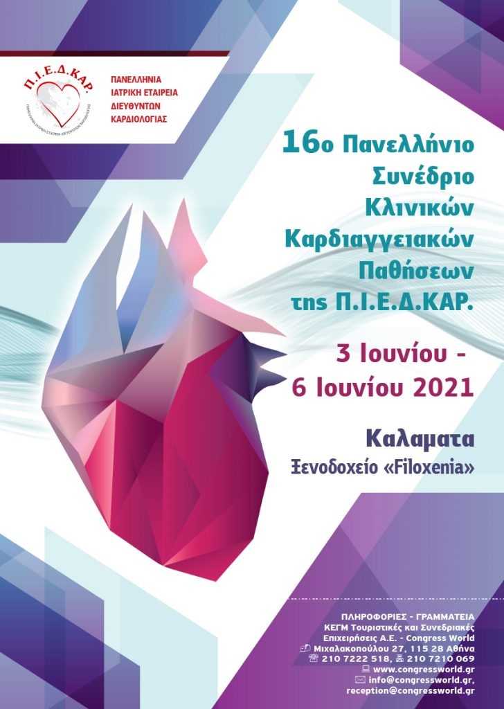 16th Panhellenic Congress of Clinical Cardiovascular Diseases of PIEDKAR.