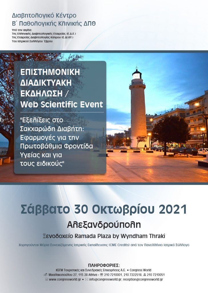 Web Scientific Event – Developments in Diabetes Mellitus: How to be applied for primary health care and for specialists