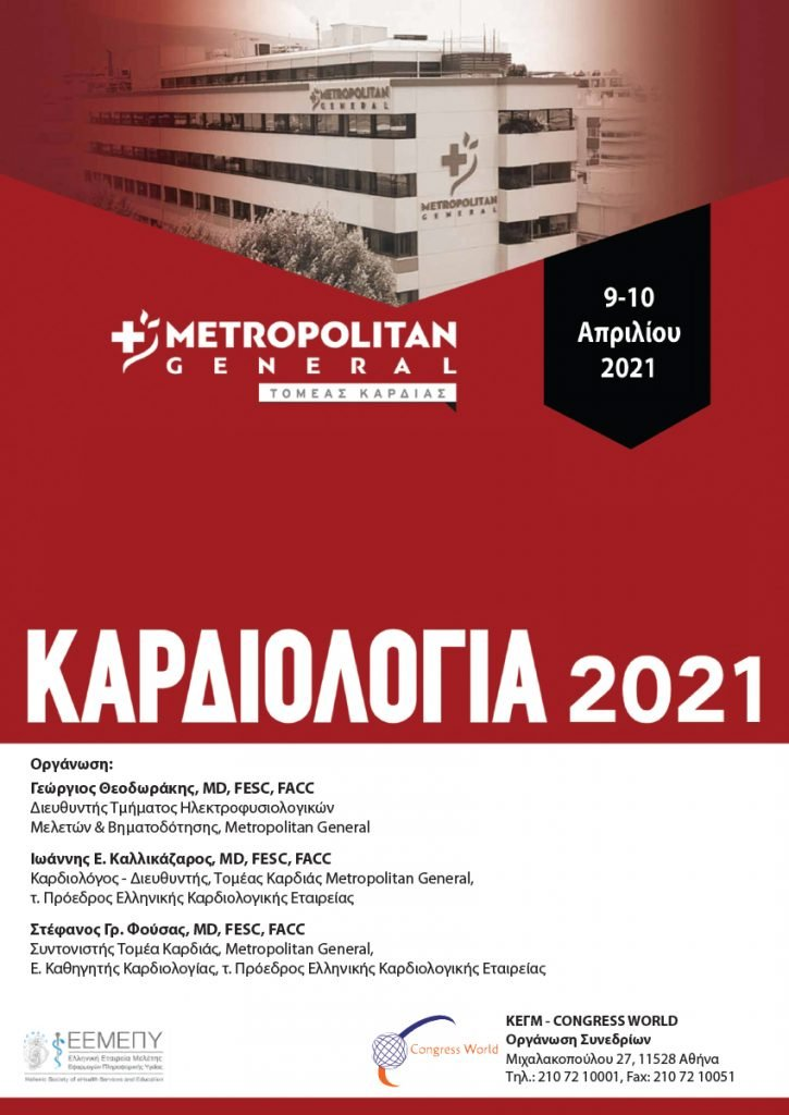 Επιστημονική Εκδήλωση – Καρδιολογία 2021