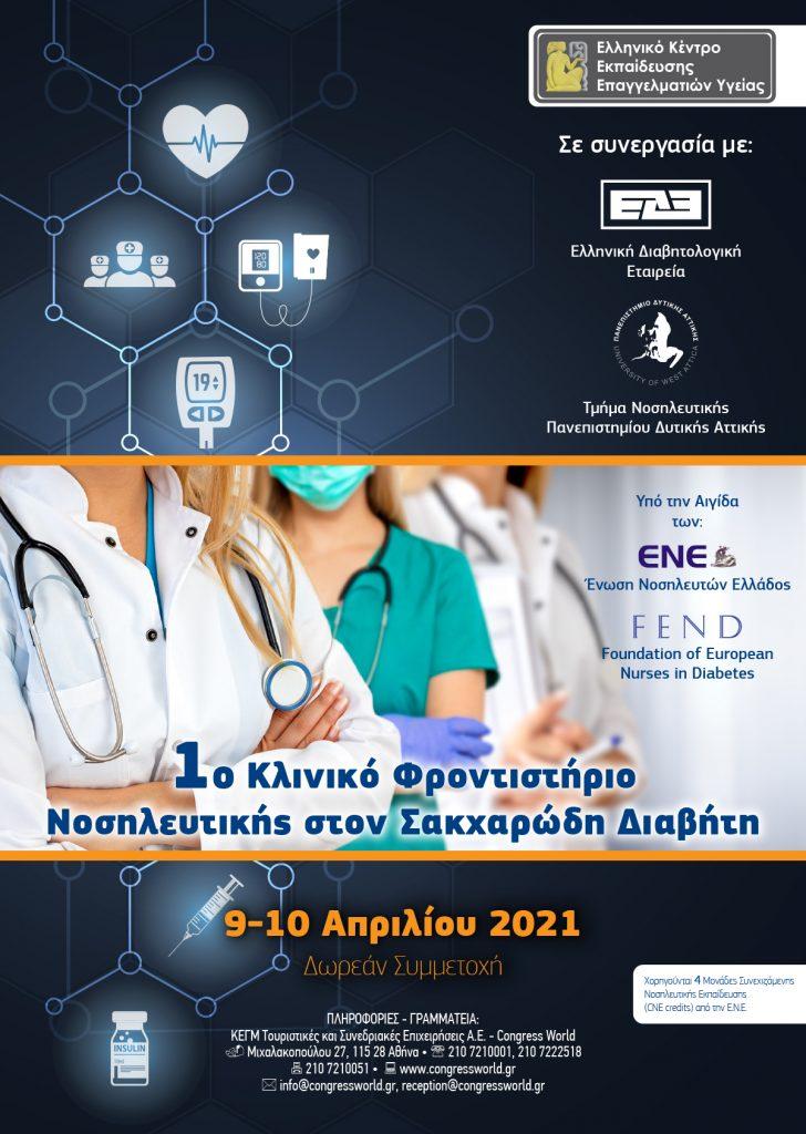 1st Clinical Nursing Seminar In Diabetes Melitus