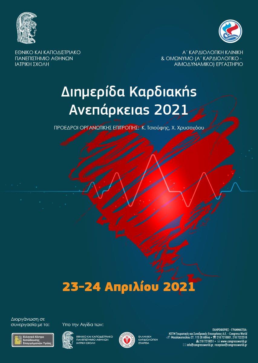 heart failure2021 afisa2