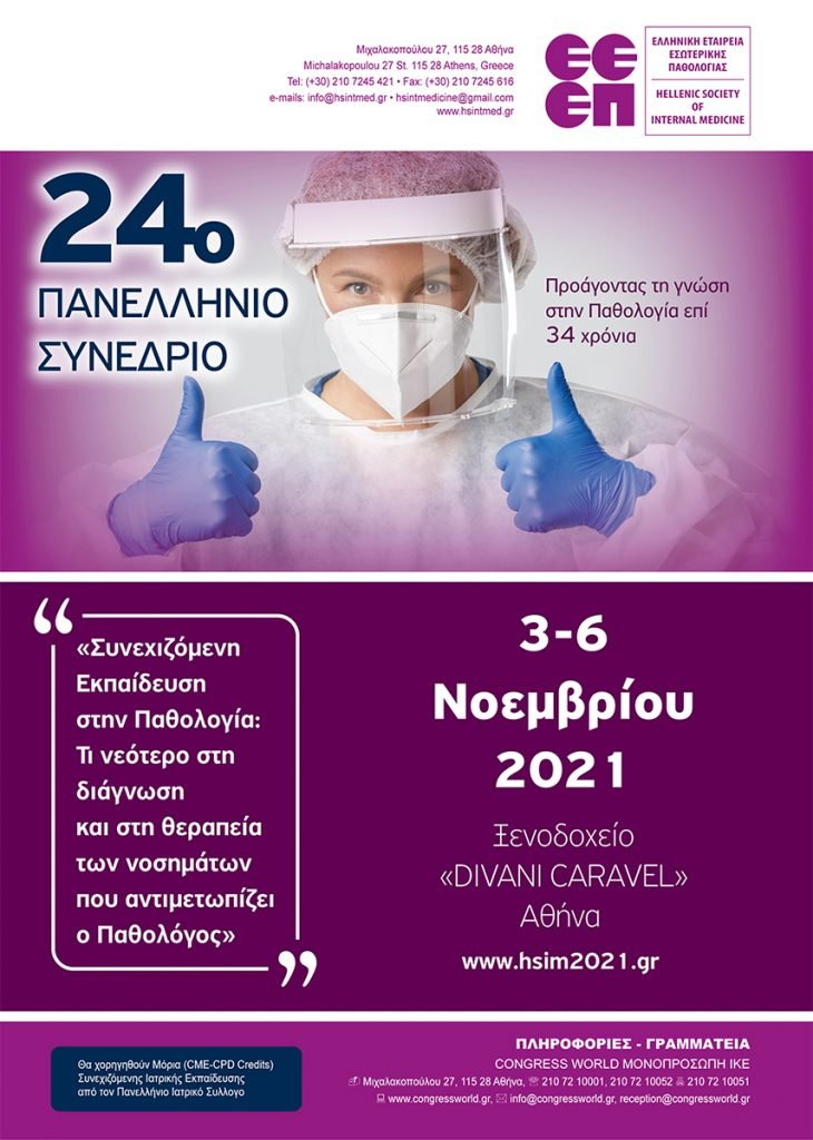24th Panhellenic Congress Of Internal Medicine – Continuing Education in Pathology: What's New in the Diagnosis and Cure of Diseases treated by the Pathologist