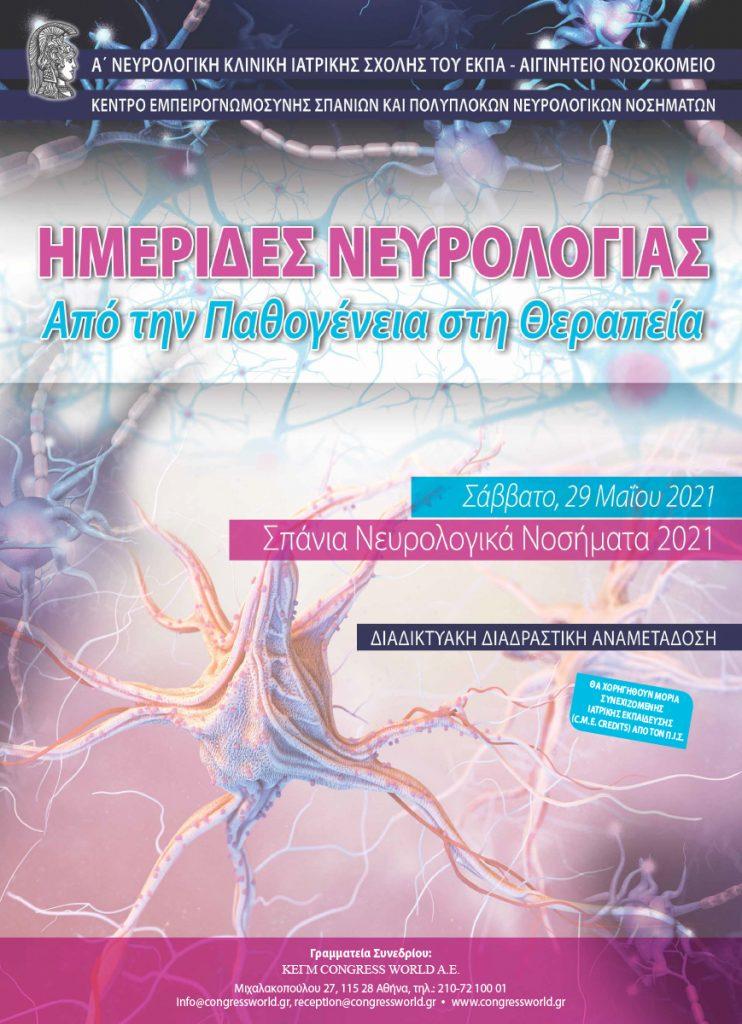 Ημερίδες Νευρολογίας: Από την Παθογένεια στη Θεραπεία – Σπάνια Νευρολογικά Νοσήματα
