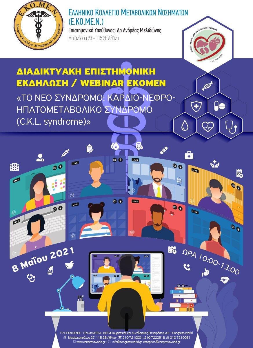 web ckl syndrome afisa