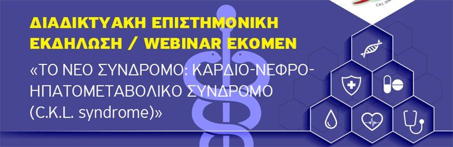 web ckl syndrome banner