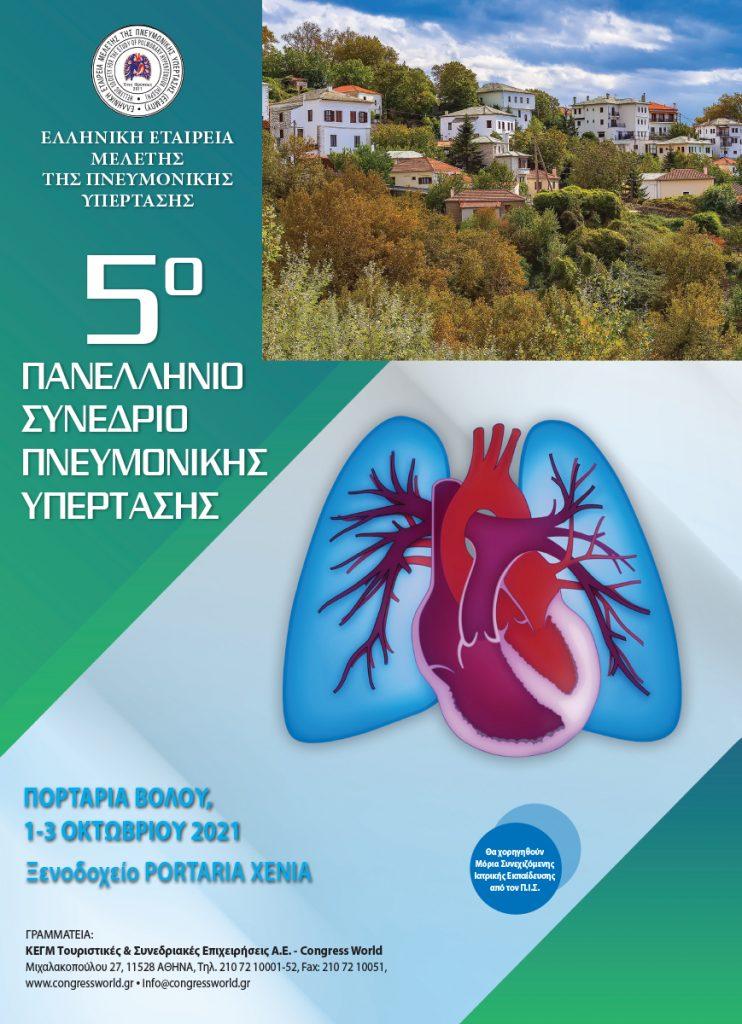 5th Panhellenic Congress of Pulmonary Hypertension