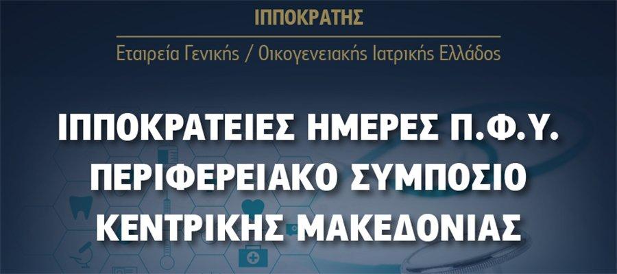 ippokratis21aridaia banner