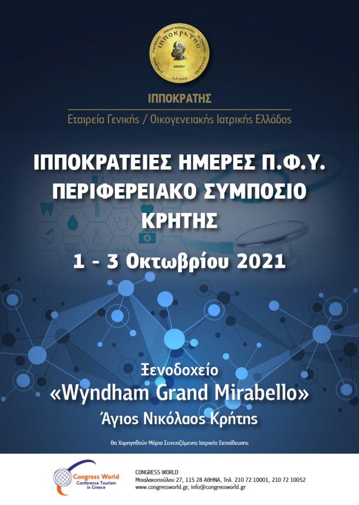Hippocratic Days Of Primary Health Care – Regional Meeting of Crete