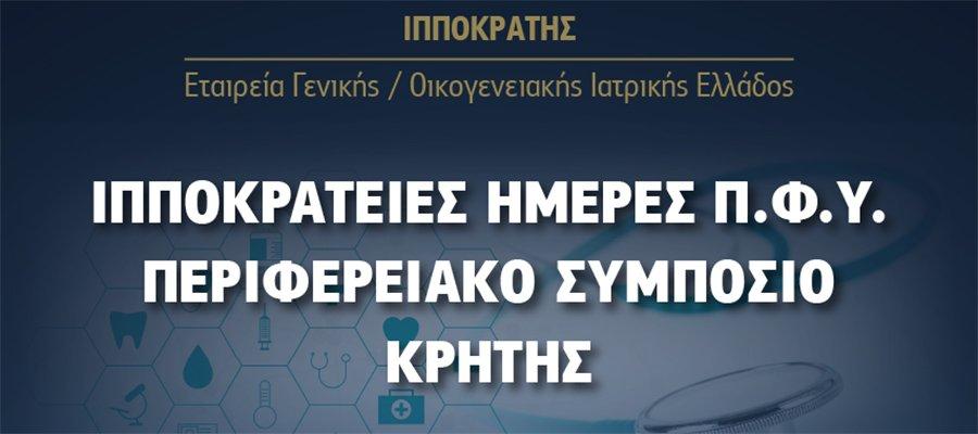 ippokratis21crete banner