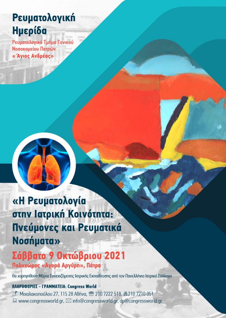 Rheumatology in the Medical Community: Lungs and Rheumatic Diseases