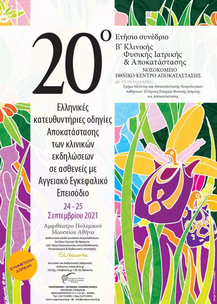 20ο Ετήσιο Συνέδριο Β΄ Κλινικής Φυσικής Ιατρικής και Αποκατάστασης