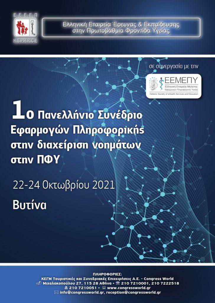 1° Πανελλήνιο Συνέδριο Εφαρμογών Πληροφορικής στην διαχείριση νοημάτων στην ΠΦΥ