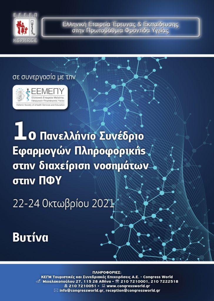1° Πανελλήνιο Συνέδριο Εφαρμογών Πληροφορικής στην διαχείριση νοσημάτων στην ΠΦΥ