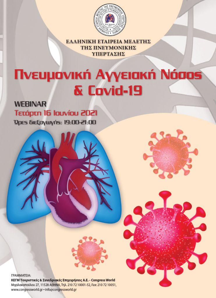 Διαδικτυακή Επιστημονική Εκδήλωση – Πνευμονική Αγγειακή Νόσος και COVID-19