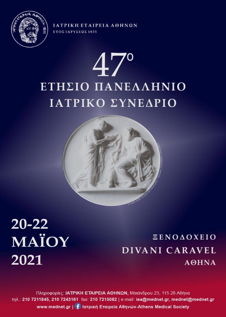 47ο Ετήσιο Πανελλήνιο Ιατρικό Συνέδριο