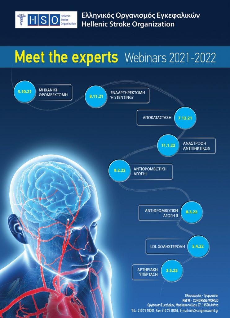 Meet the Experts – Webinars 2021 – 2022 – Αρτηριακή υπέρταση