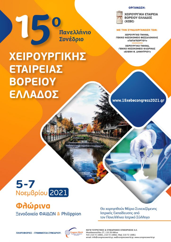 15th Panhellenic Conference of the Surgical Society of Northern Greece